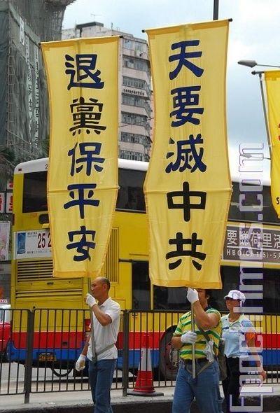 15 червня. Гонконг. Хід на підтримку 38 млн чоловік, що вийшли з КПК. Напис на транспарантах: «Небо знищить КПК», «Вийти з компартії означає зберегти благополуччя». Фото: Лі Чжунюань/Тhe Epoch Times