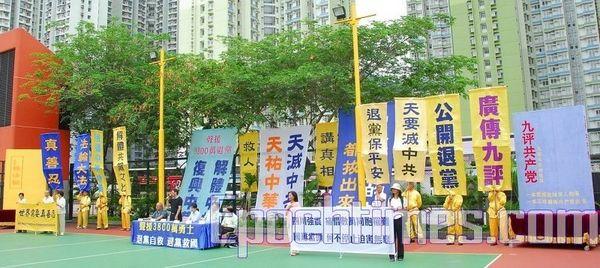 15 червня. Гонконг. Мітинг на підтримку 38 млн чоловік, що вийшли з КПК. Фото: Лі Чжунюань/Тhe Epoch Times