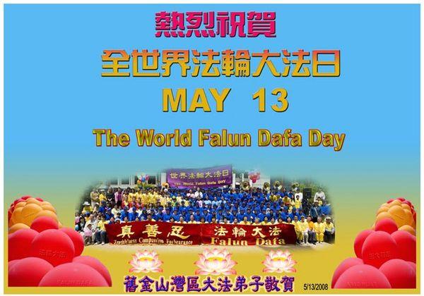 Поздравление от последователей Фалуньгун Сан-Франциско