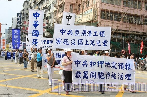 Хід в Гонконзі під девізом «Розкласти китайську компартію, знищити цю злоякісну пухлину». 1 жовтня 2008 р. Фото: Лі Мін/ The Epoch Times