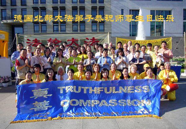 Поздравление от последователей Фалуньгун северной части Германии
