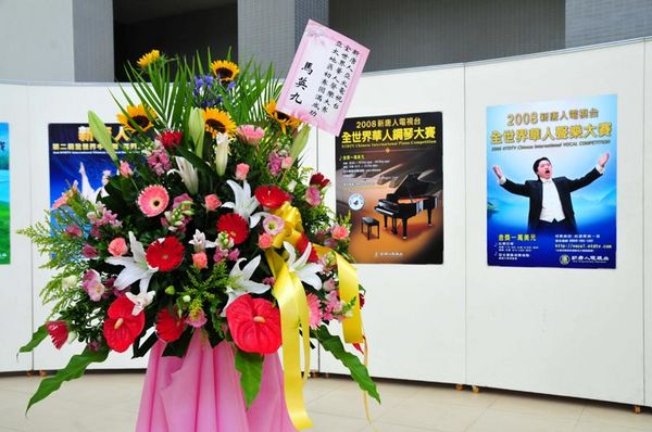 Президент Тайваня Ма Инцзю прислал цветы и поздравительную открытку с пожеланием успешного проведения конкурса китайского вокала. Фото с epochtimes.com