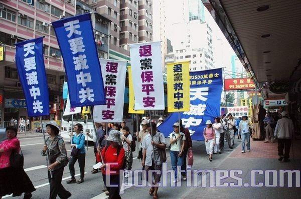 Гонконг. Демонстрація, присвячена підтримці 35 мільйонів чоловік, які вийшли з компартії. Фото: Пан Цзінчао/The Epoch Times
