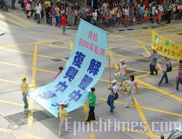 15 червня. Гонконг. Хід на підтримку 38 млн чоловік, що вийшли з КПК. Напис на плакаті: «Розкладемо КПК, відродимо китайську націю». Фото: Лі Чжунюань/Тhe Epoch Times