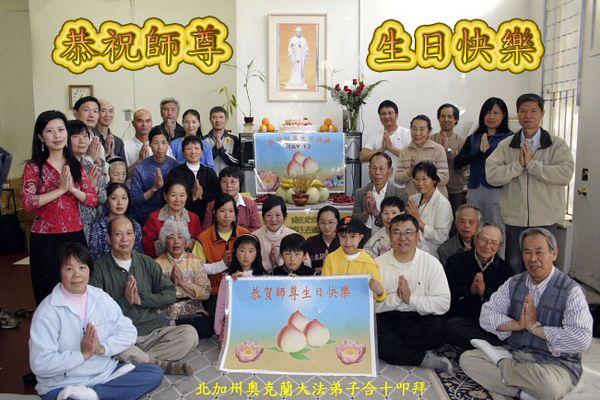 Поздравление от последователей Фалуньгун г.Окленда (Северная Калифорния, США)