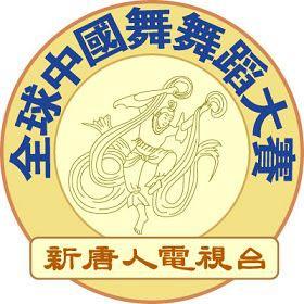 Емблема конкурсу. Фото: Велика Епоха