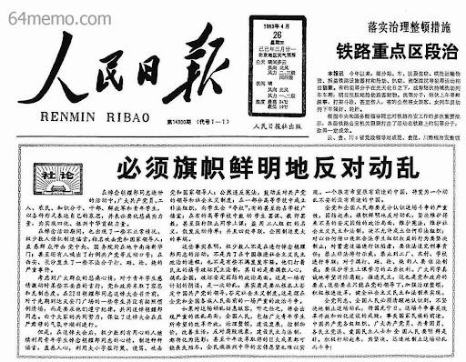 26 апреля 1989 г. Статья в самой крупной китайской газете «Женьминь жибао», в которой говорится о том, что движение студентов, это спланированный заговор против компартии и социализма, вызвала новую волну демонстраций студентов. Фото: 64memo.com