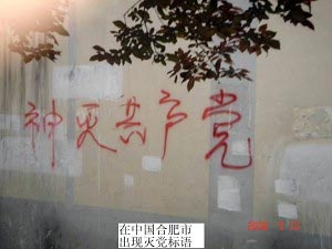 *Боги знищать КПК*, – написано в місті Хефей, область Аньхой. Фото: minghui.ca