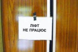 Міністерство ЖКГ відремонтує всі ліфти в Україні. Фото: zoda.gov.ua