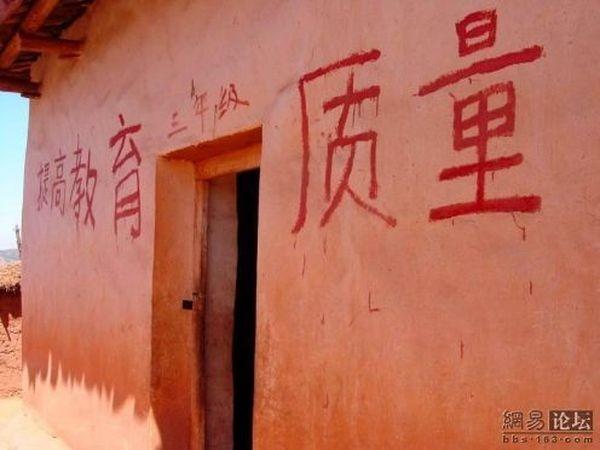 Напис на стіні: «Підвищення якості освіти; 3-й клас». Фото: aboluowang.com