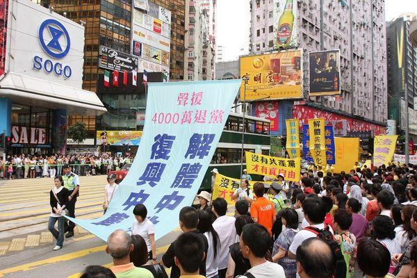 12 июля 2008г. Гонконг. Надпись на плакате: «Поддерживаем 40 млн вышедших из компартии. Компартия будет разложена». Фото: Ли Мин/ The Epoch Times