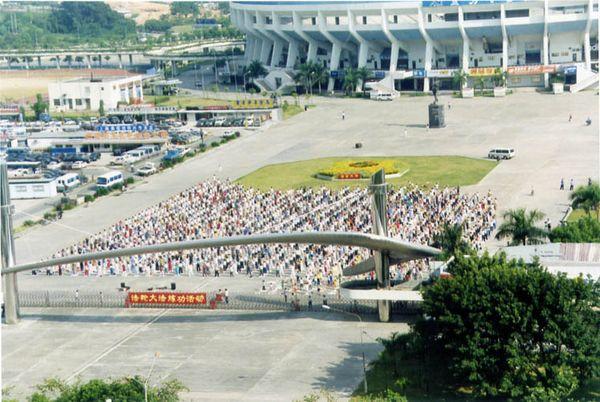 1997 р., м. Шенчжен. Колективна практика послідовників Фалуньгун. Фото з minghui.org