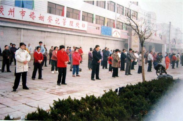 Лютий 1999 р., м. Цзяочжоу провінції Шаньдун. Колективна практика послідовників Фалуньгун. Фото з minghui.org