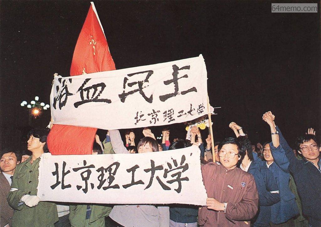 События на площади Тяньаньмэнь 4 июня 1989 года. Фото: 64memo.com