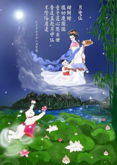 Открытки, посвящённые празднику «Середины осени». Фото с epochtimes.com