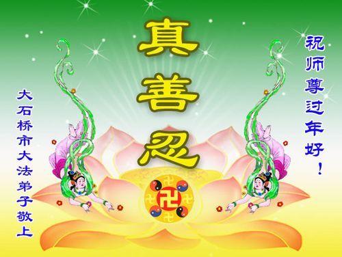 Поздоровлення від послідовників «Фалуньгун» м. Дашичао провінції Ляонін. Фото з minghui.org