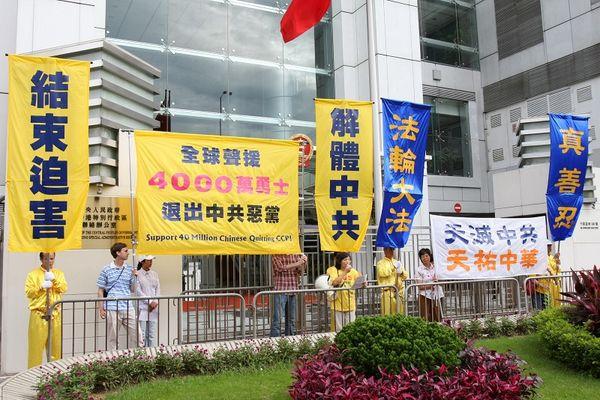 12 июля 2008г. Гонконг. Демонстранты напротив офиса КПК в Гонконге требуют прекращения репрессий последователей Фалуньгун в континентальном Китае. Фото: Ли Мин/ The Epoch Times