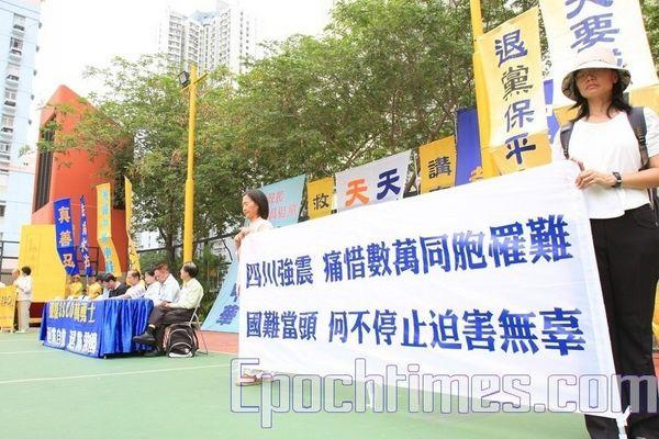 15 червня. Гонконг. Учасники ходу хвилиною мовчання пошанували пам'ять загиблих під час землетрусу в Сичуані та від репресій КПК. Напис на плакаті: «Дуже тужимо за загиблими від землетрусу в Сичуані співвітчизниками. Коли в країні таке велике лихо, чому н