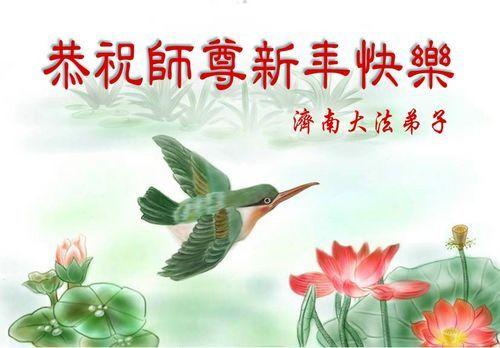 Поздравление от последователей «Фалуньгун» г. Цзинаня провинции Шаньдун. Фото с minghui.org