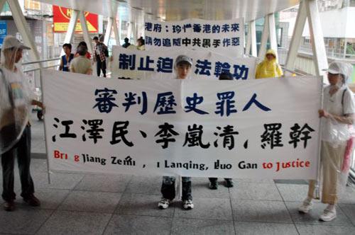 Послідовники Фалуньгун вимагають від нинішнього лідера Китаю Ху Цзінтао притягати до відповідальності колишнього главу КНР Цзян Цземіня, Ло Ганя та інших головних винуватців переслідування Фалуньгун. Фото: Central News Agency