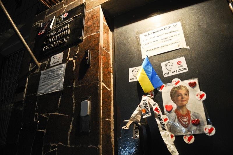 Изображение Юлии Тимошенко разместили на входной двери в лукьяновское СИЗО во время митинга оппозиции возле Лукьяновского СИЗО в день годовщины Оранжевой революции 22 ноября. Фото: Владимир Бородин/The Epoch Times Украина