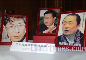 Фотографии лидеров Китайской демократической партии, заключенных в тюрьму в Китае. Фото: Сю Мин/Великая Эпоха