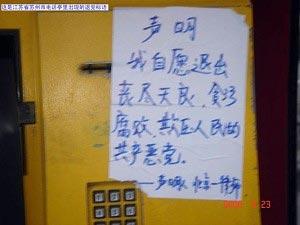 Заклики про вихід із КПК у телефонній будці міста Сучжоу, області Цзянсу. Фото: minghui.ca
