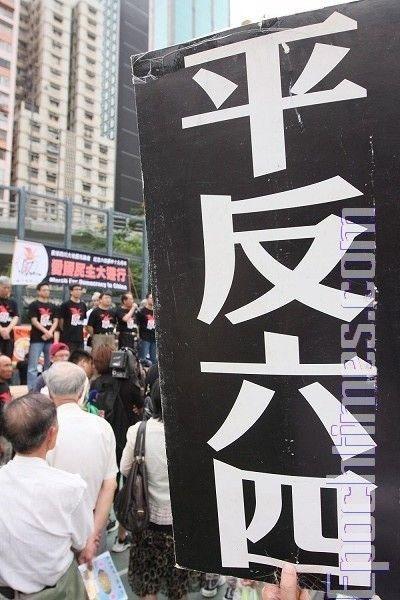 Напис на плакатах «Реабілітувати '4 червня'». Фото: У Ленью/The Epoch Times