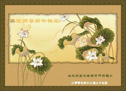 Поздравление от последователей «Фалуньгун» уезда Ляоченгуан провинции Шаньдун. Фото с minghui.org