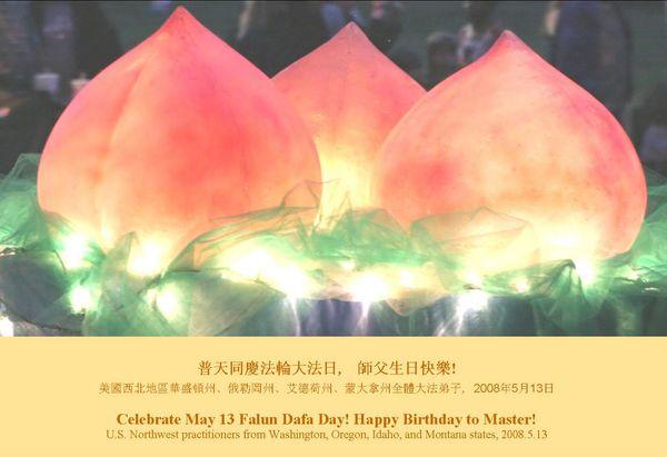Поздравление от последователей Фалуньгун северо-западных районов США