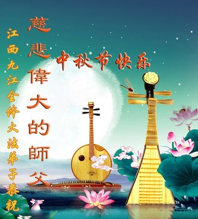 Поздравительные открытки к празднику «Середины осени», присланные последователями Фалуньгун из Китая. Фото с minghui.org