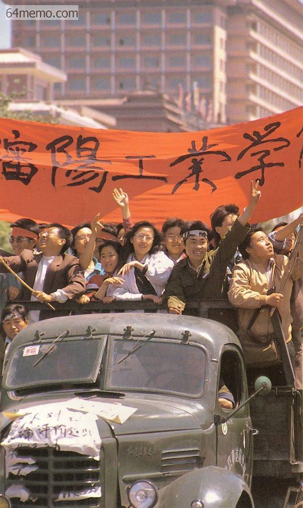 25 мая 1989 г. Студенты из г. Шеньяна провинции Ляонин направляются в Пекин для участия в демонстрации. Фото: 64memo.com