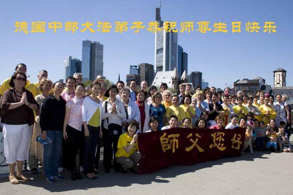 Поздравление от последователей Фалуньгун средней части Германии