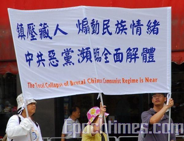 15 июня. Гонконг. Шествие в поддержку 38 млн человек, вышедших из КПК. Надпись на плакате: «Подавляя тибетцев и разжигая национализм, КПК находится на пороге полного распада». Фото: Ли Чжунюань/The Epoch Times