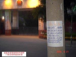 *Небеса знищать КПК*, – написано в місті Хуфот, Внутрішня Монголія. Фото: minghui.ca