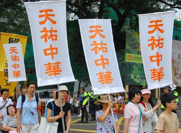15 червня. Гонконг. Хід на підтримку 38 млн чоловік, що вийшли з КПК. Напис на плакатах: «Небо збереже китайську націю». Фото: Лі Чжунюань/Тhe Epoch Times