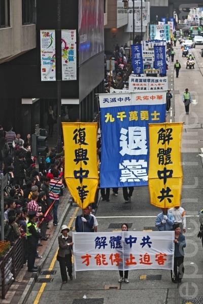 Масовий захід на підтримку 90 мільйонів чоловік, які вийшли з організацій компартії Китаю. Березень 2010. Гонконг. Фото: The Epoch Times
