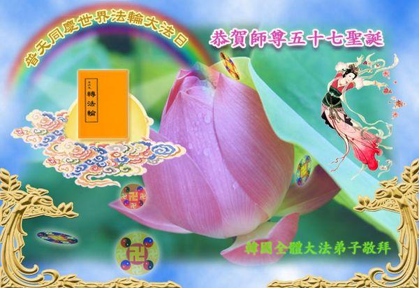Поздравление от последователей Фалуньгун Кореи
