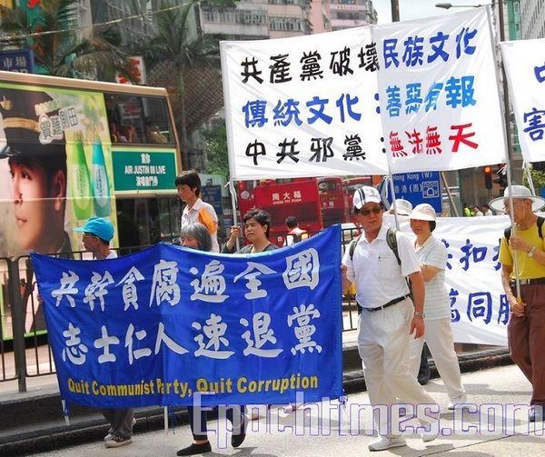 15 червня. Гонконг. Хід на підтримку 38 млн чоловік, що вийшли з КПК. Фото: Лі Чжунюань/Тhe Epoch Times