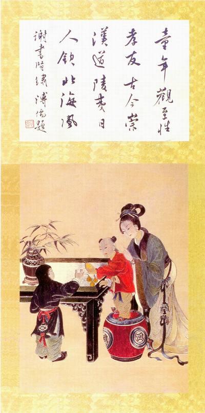 Кун Жун поступається грушеу. (Кун Жун - нащадок Конфуція. Є відома розповідь про те, як він весь час віддавав іншим великі груші, залишаючи собі маленькі). Художник Цзен Хоус. Традиційний живопис Китаю.