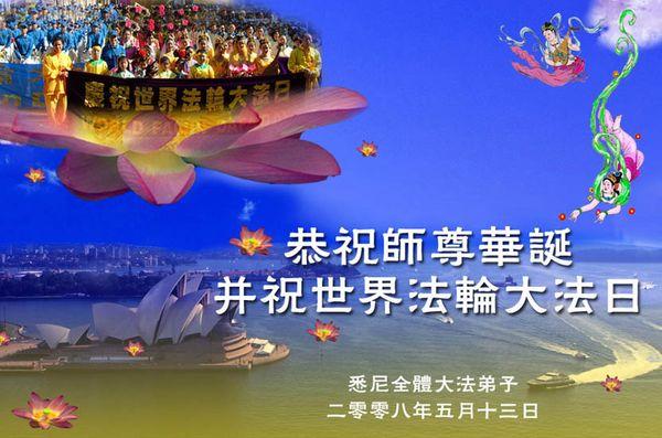 Поздравление от последователей Фалуньгун г.Сиднея (Австралия)