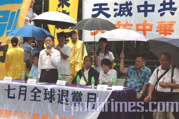 12 июля 2008г. Гонконг. На митинге выступил конгрессмен от демократической партии Гонконга, а также член «Коалиции по расследованию преследований Фалуньгун» Лин Юнсянь. Фото: Ли Мин/ The Epoch Times