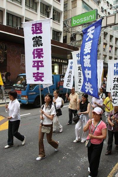 12 июля 2008г. Гонконг. Надпись на плакате: Фото: «Выходите из компартии, что бы сохранить благополучие». Ли Мин/ The Epoch Times