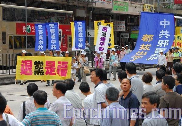 15 июня. Гонконг. Шествие в поддержку 38 млн человек, вышедших из КПК. Надпись на плакате «Выйти из компартии – это счастье». Фото: Ли Чжунюань/The Epoch Times