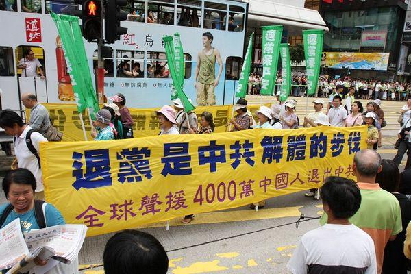 12 июля 2008г. Гонконг. Надпись на плакате: «Выход из партии – это отряд разложения КПК». Фото: Ли Мин/ The Epoch Times