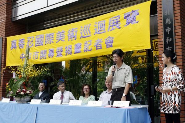 На церемонии открытия выставки выступили представители местных властей и деятели искусства. 2 августа. Тайвань. Фото: The Epoch Times