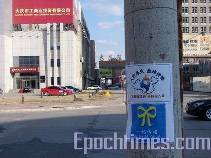 Факел на захист прав людини дістався м. Дачін. Фото: The Epoch Times