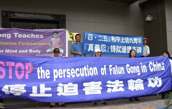 Акция, посвященная девятилетию со дня «инцидента 25 апреля» напротив китайского консульства г.Хьюстон (США). Фото с minghui.ca