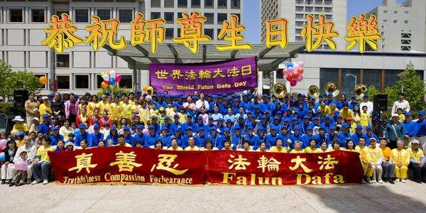 Поздравление от последователей Фалуньгун Калифорнии (США)
