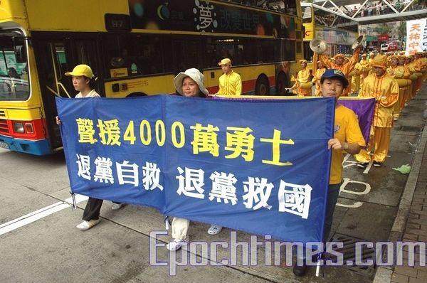 12 июля 2008г. Гонконг. Надпись на плакате: «Поддерживаем 40 млн смелых людей, вышедших из КПК», «Выйти из партии, значит спасти себя и свою страну». Фото: Ли Мин/ The Epoch Times